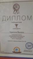 3_mesto_po_matem-_koryagina_valeriya