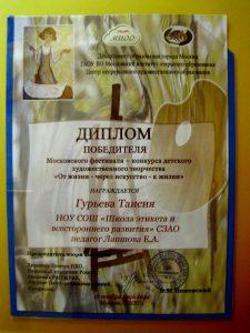 diplom-pobeditelnitsy-konkursa-risunkaot-zhizni-cherez-iskusstvo-k-zhizni-gurevoj-taisii-9kl