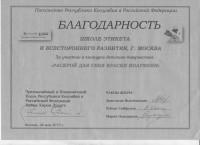 blagodarnost_shkole_za_uchastie_v_konkurse_001