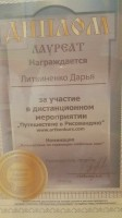 litvinenko_darya