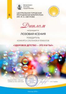 diplom-pobeditelnitsy-konkursa-sloganov-i-plakatov-zdorovoe-detstvo-eto-ya-i-ty-2016g