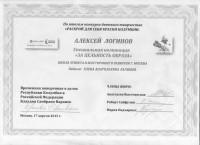 loginoa_aleksey-_spetsialnaya_nominatsi_001
